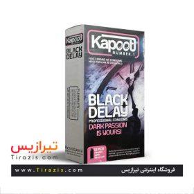 کاندوم تاخیری مشکی کاپوت Black Delay بسته 12 عددی