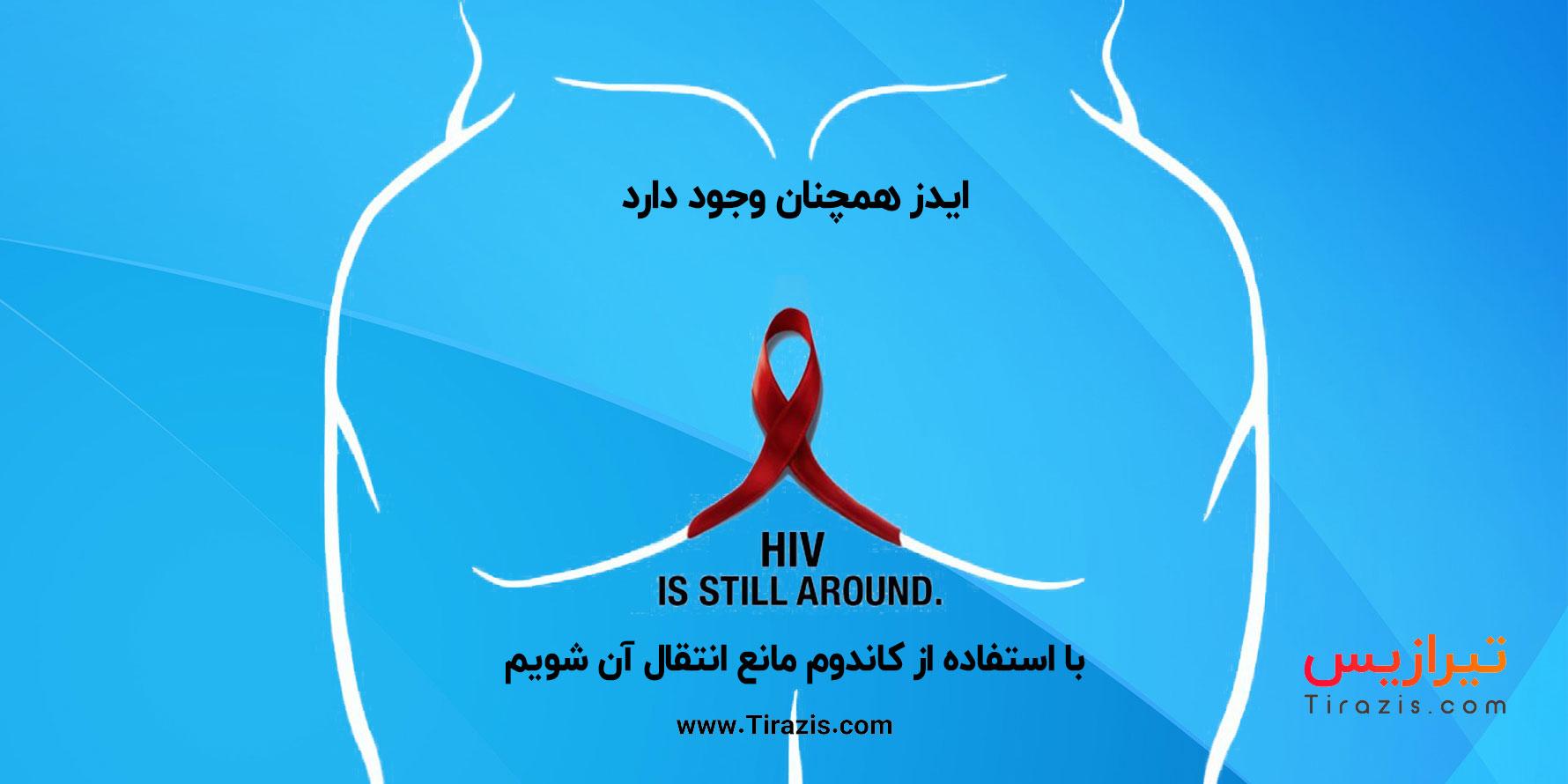 Slider-HIV-condom-tirazis2